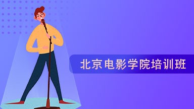 北京电影学院培训班
