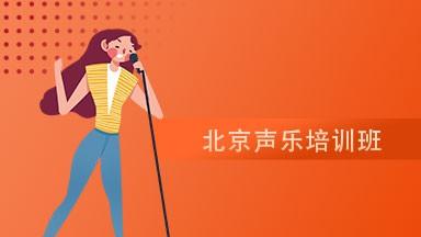 北京声乐培训
