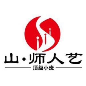 山师人艺术培训中心