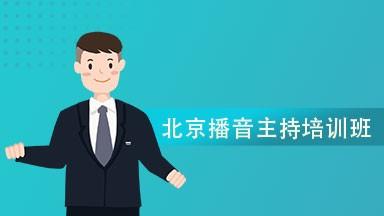 北京播音主持培训班