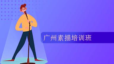 广州素描培训