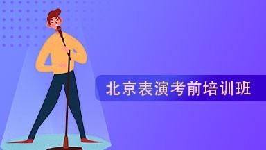 北京表演考前培训