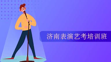 济南表演艺考培训