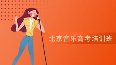 北京音乐高考培训班