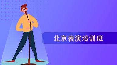 北京表演培训班