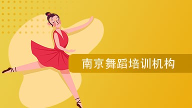 南京舞蹈培训机构