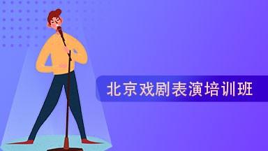 北京戏剧表演培训