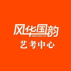 南京风华国韵艺考中心