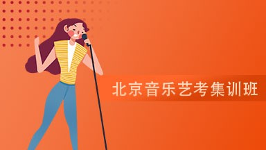 北京音乐艺考集训班