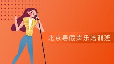 北京暑假声乐培训