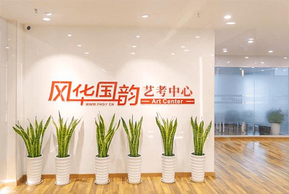 北京音乐艺考培训班