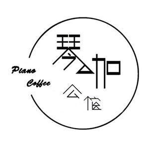 杭州琴咖公馆