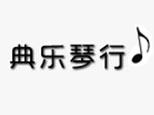 杭州典乐琴行
