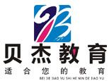 杭州贝杰教育