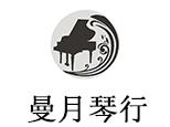 杭州曼乐琴行