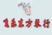 北京飞乐东方艺术培训