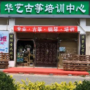 华艺古筝钢琴培训中心(双桥店)