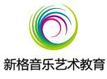 北京新格音乐艺术教育