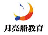 北京月亮船音乐艺术培训中心