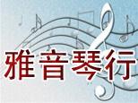 天津雅音音乐艺术中心