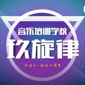 天津玖旋律音乐培训学校
