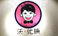 天津沃道优瑞文化传播有限公司