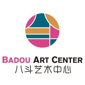 八斗艺术中心