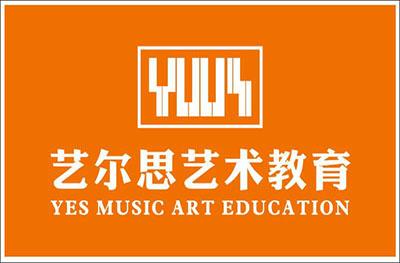 艺尔思艺术教育