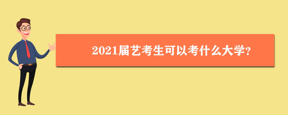 2021届艺考生可以考什么大学?