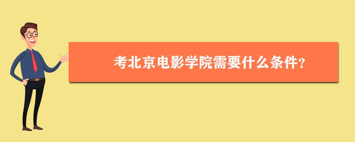 考北京电影学院需要什么条件?